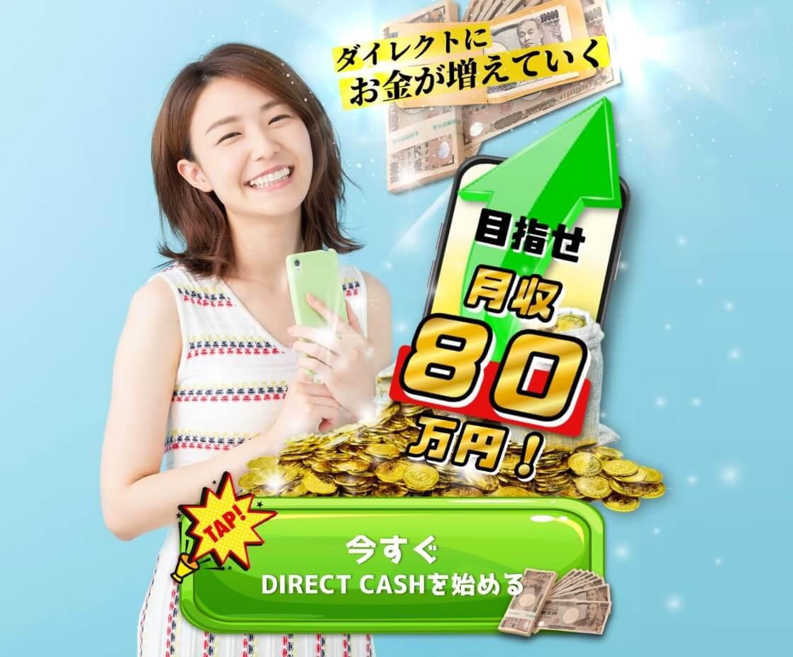 ダイレクトキャッシュ(DIRECT CASH)は詐欺!?月収80万円稼げるの?怪しい副業広告の評判や仕組みを徹底調査!