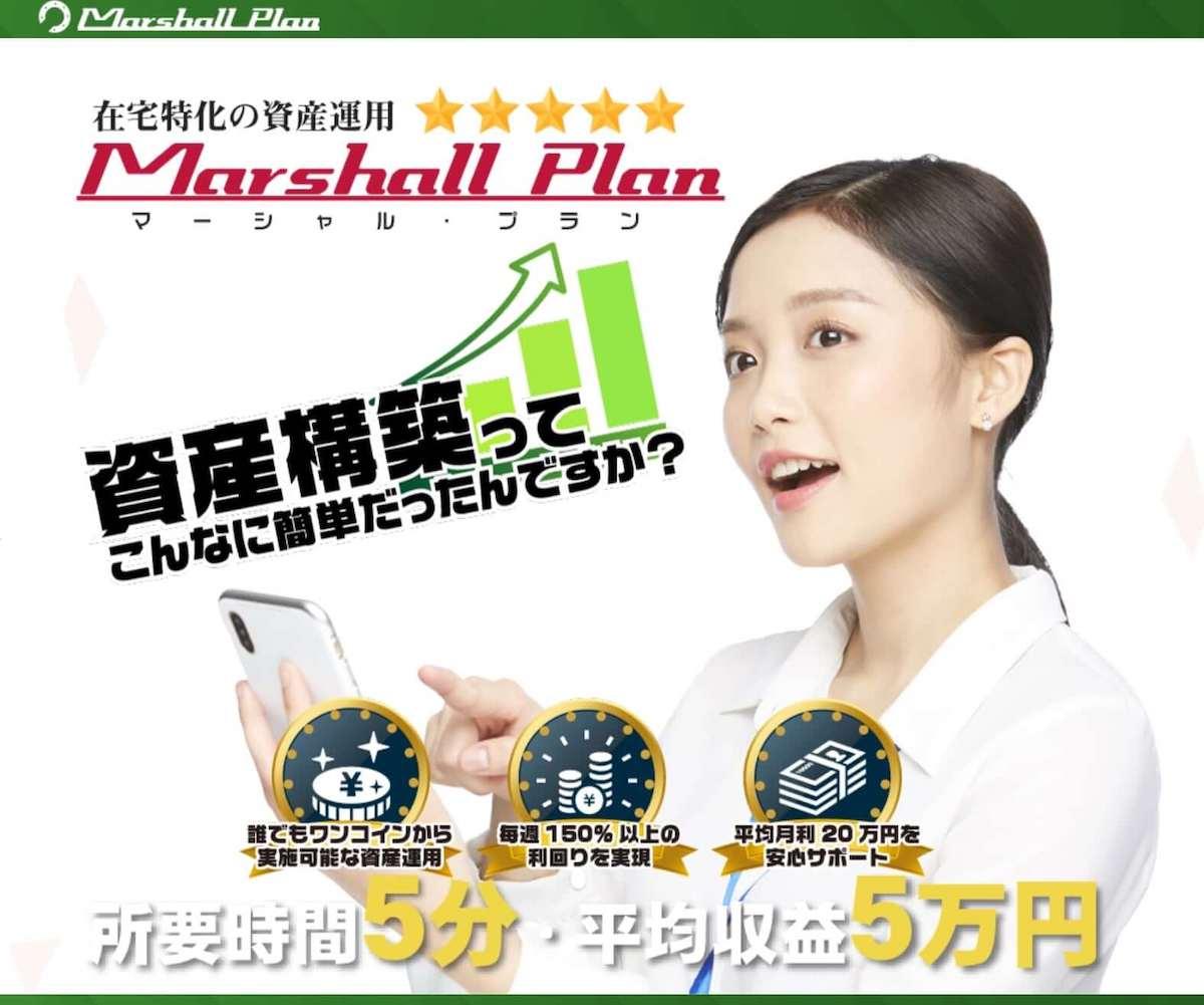 マーシャルプラン(Marshall Plan)は在宅副業詐欺!?5分作業で5万円稼げる内容とは!怪しい副業広告を調査!