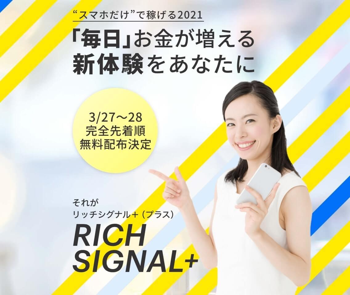 リッチシグナル(RichSignal)は怪しい副業?たった5分作業で安定資産が作れる仕組みとは!解約すべき怪しい副業か