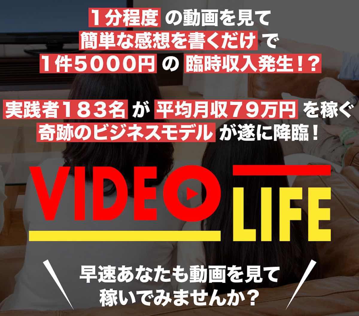 柴田雅人のVIDEO LIFE(ビデオライフ)は詐欺?動画を視聴するだけで稼げる怪しい副業の詳細!評判口コミ徹底検証