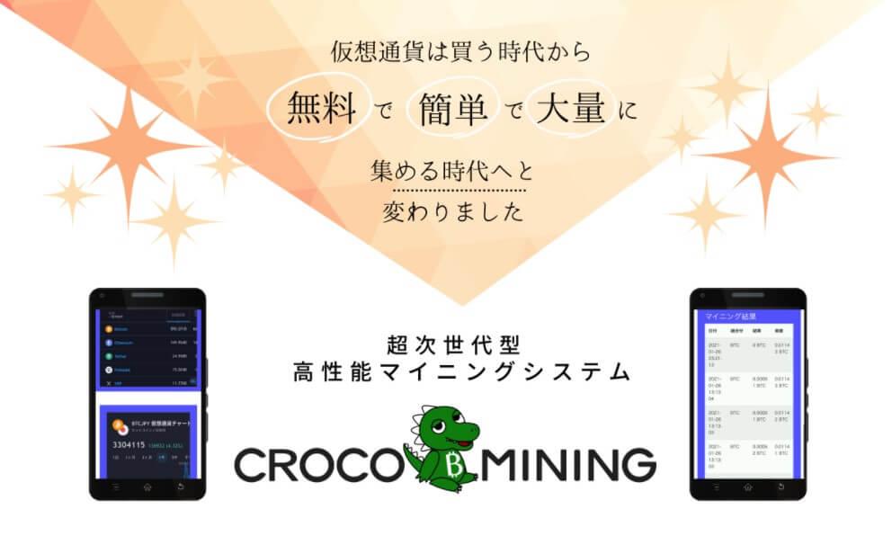 マイニングシステム|CROCO MINING(クロコマイニング)