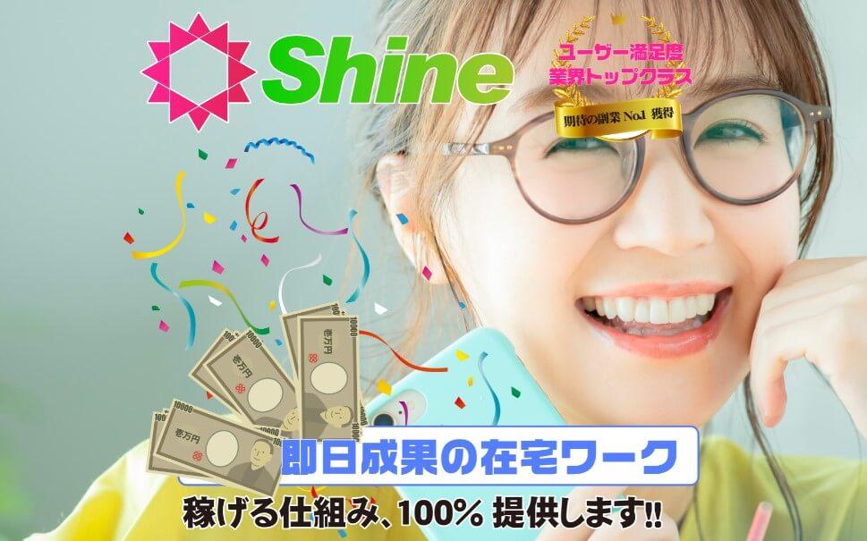 株式会社door|Shine(シャイン)