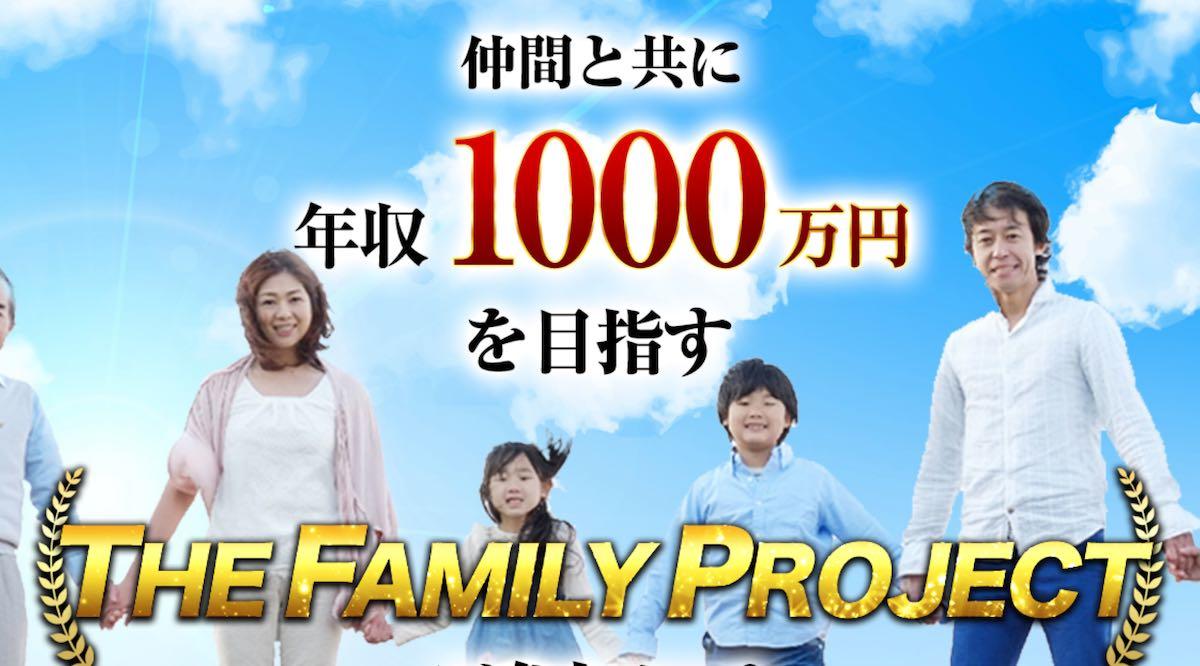 【依田敏男】TFP2021(THE FAMILYPROJECT)怪しい詐欺?年収1,000万円は稼げないと噂?口コミ検証