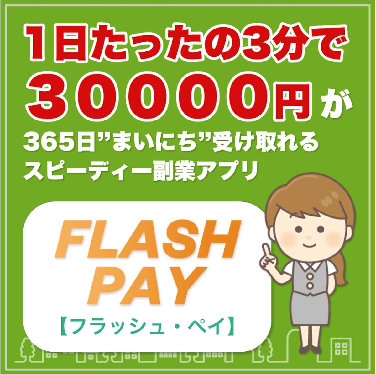 【臼井歩美】フラッシュペイ(FLASH PAY)は詐欺?毎日3万円稼げる怪しいLINE副業の内容は?口コミ評判を徹底検証