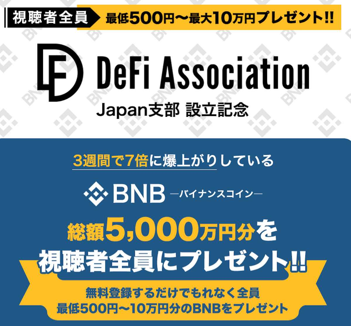 【BNB(バイナンスコイン)プレゼント】は詐欺?怪しいキャンペーン内容とは?無料登録で仮想通貨は貰えるのか口コミを調査