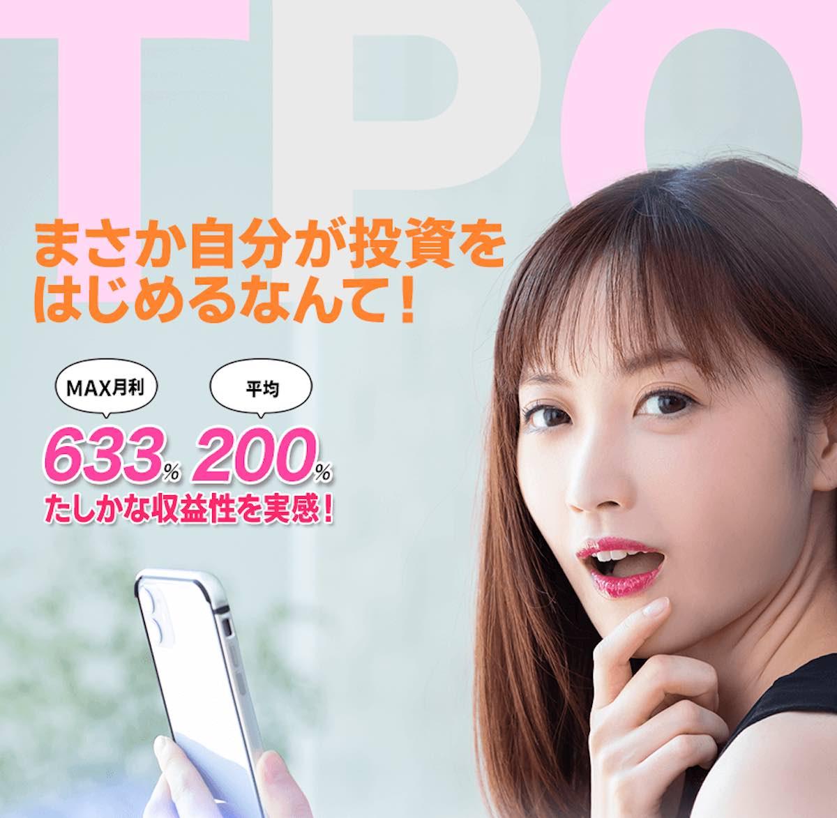 【TPO】資産形成アプリは詐欺?株式会社SKSystemsの川島将司とは?怪しい5GAIの内容について口コミや評判検証