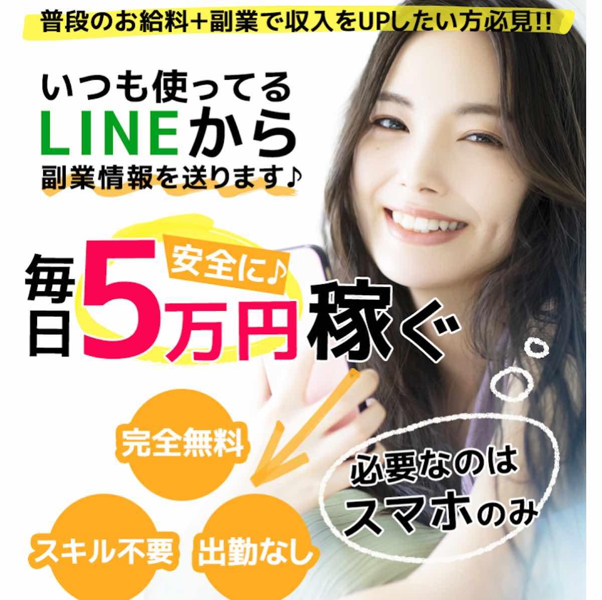 ジョブNewsは詐欺か?LINE登録で毎日5万円は稼げない?怪しい内容なのか危険性や口コミ・評判を徹底検証!