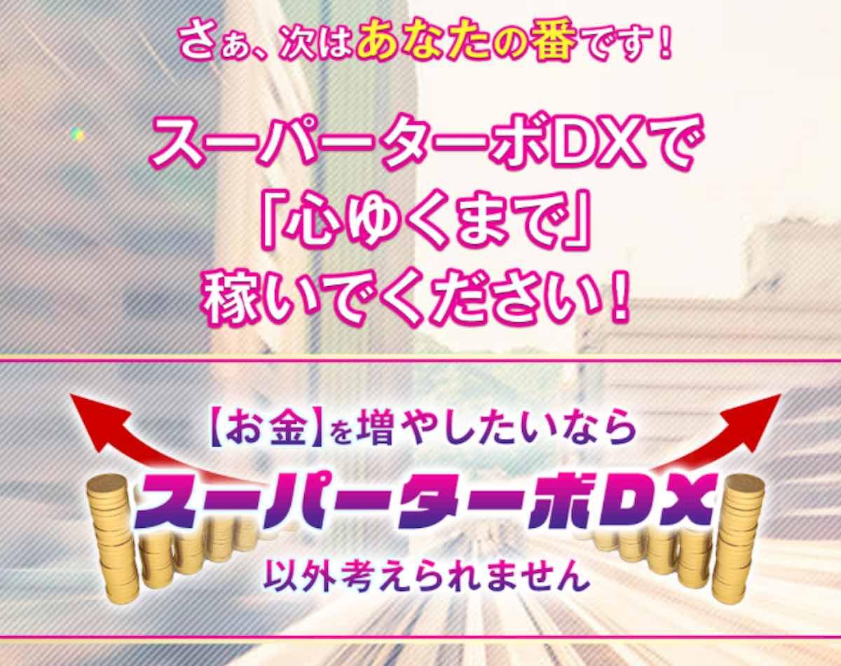 スーパーターボDXは怪しい詐欺アプリ?即日入金アプリで1日4万円は稼げるのか?口コミや評判を徹底レビュー
