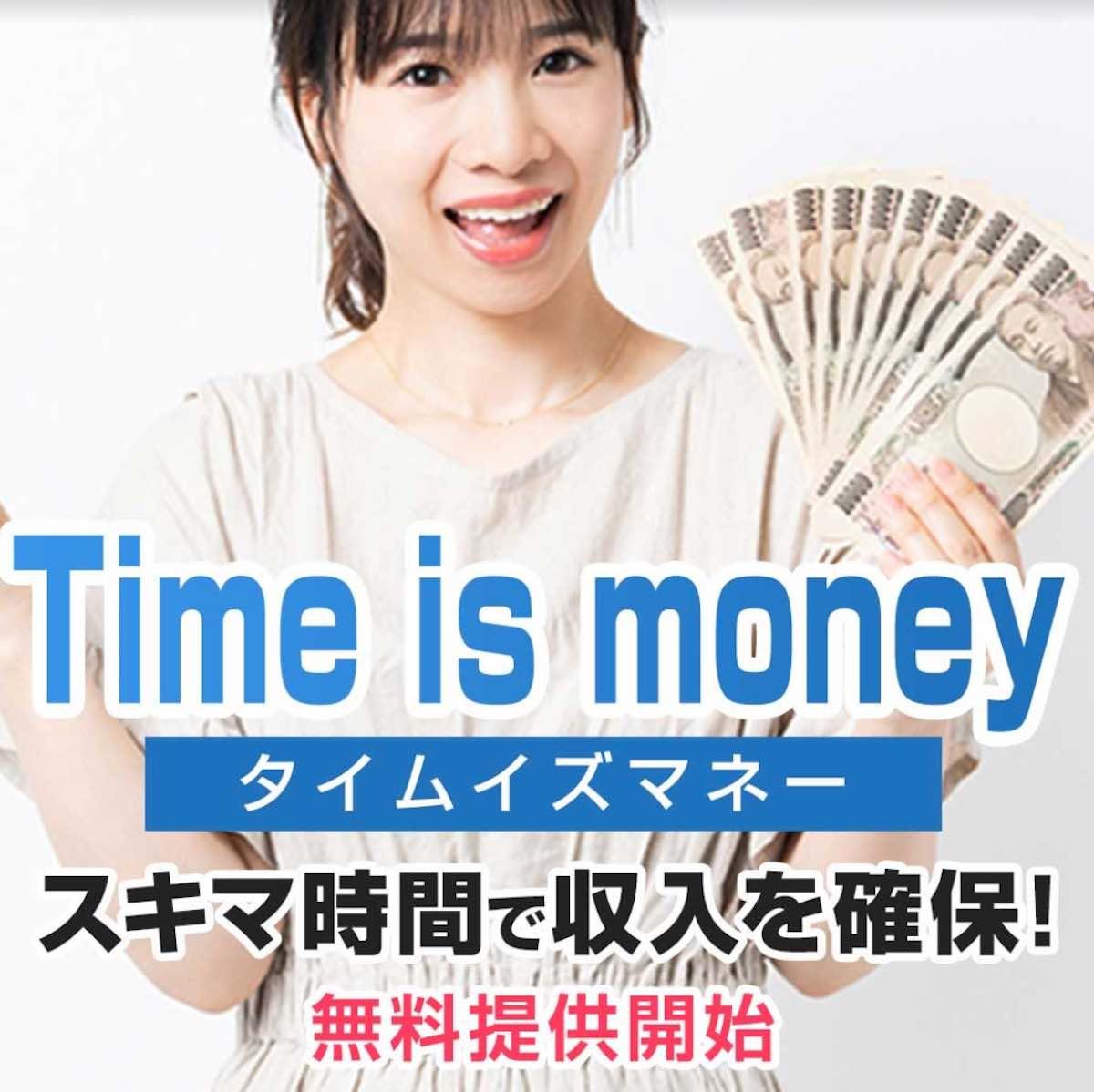 タイムイズマネーTime-is-Moneyは副業詐欺か?スキマ時間で稼げない?怪しいLINE副業の口コミ評判は?