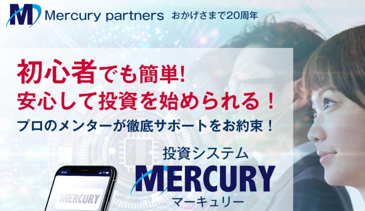 マーキュリー(MercuryPartners)投資システムは詐欺!?佐田康之とは何者か?トライアル型プラン参加は危険?