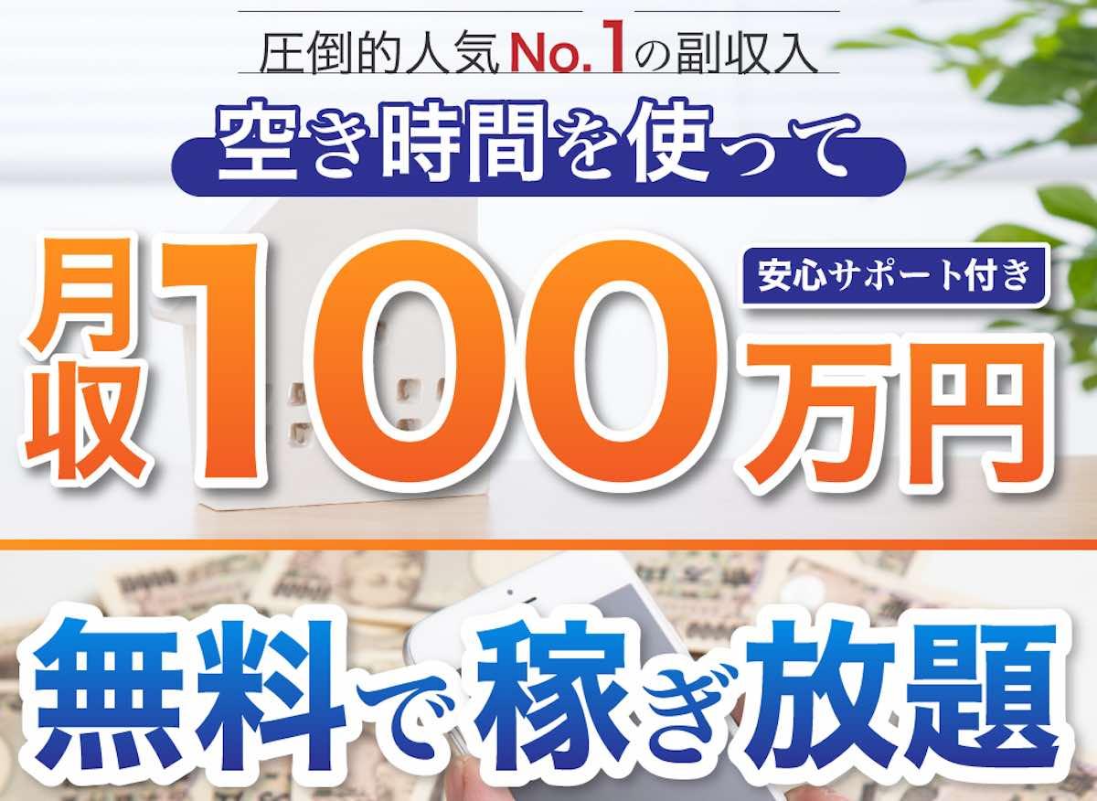 MILLION LIFEミリオンライフ(MILLION LIFE)は副業詐欺?LINE登録で100万円は稼げない?怪しい副業の口コミや評判は?
