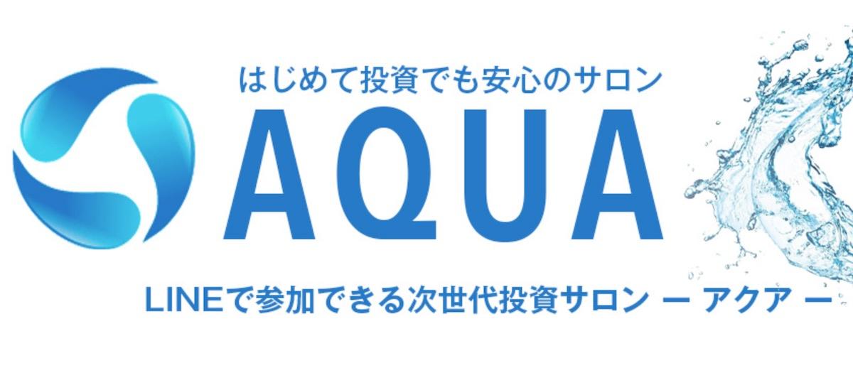 清水美里のAQUA(アクア)は怪しい投資?競艇オンライン投資サロンの内容は稼げない?評判口コミを徹底検証