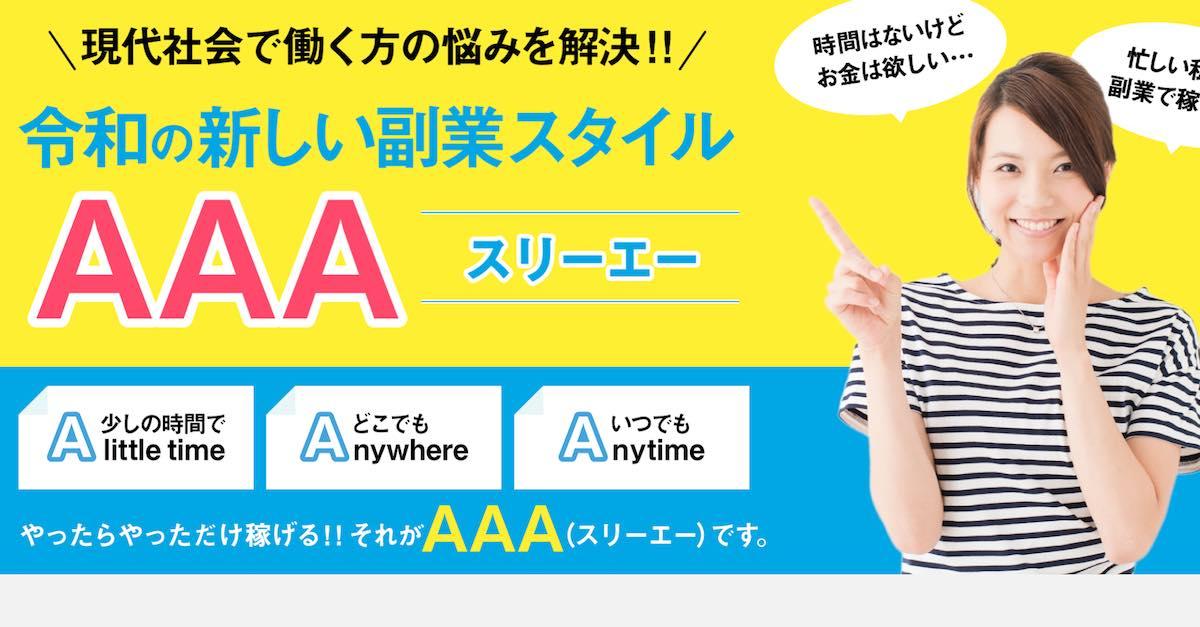AAA(スリーエー)は詐欺か!怪しいスマホ副業の内容や口コミ評判は?LINE登録で10万円プレゼントは本当なのか徹底検証