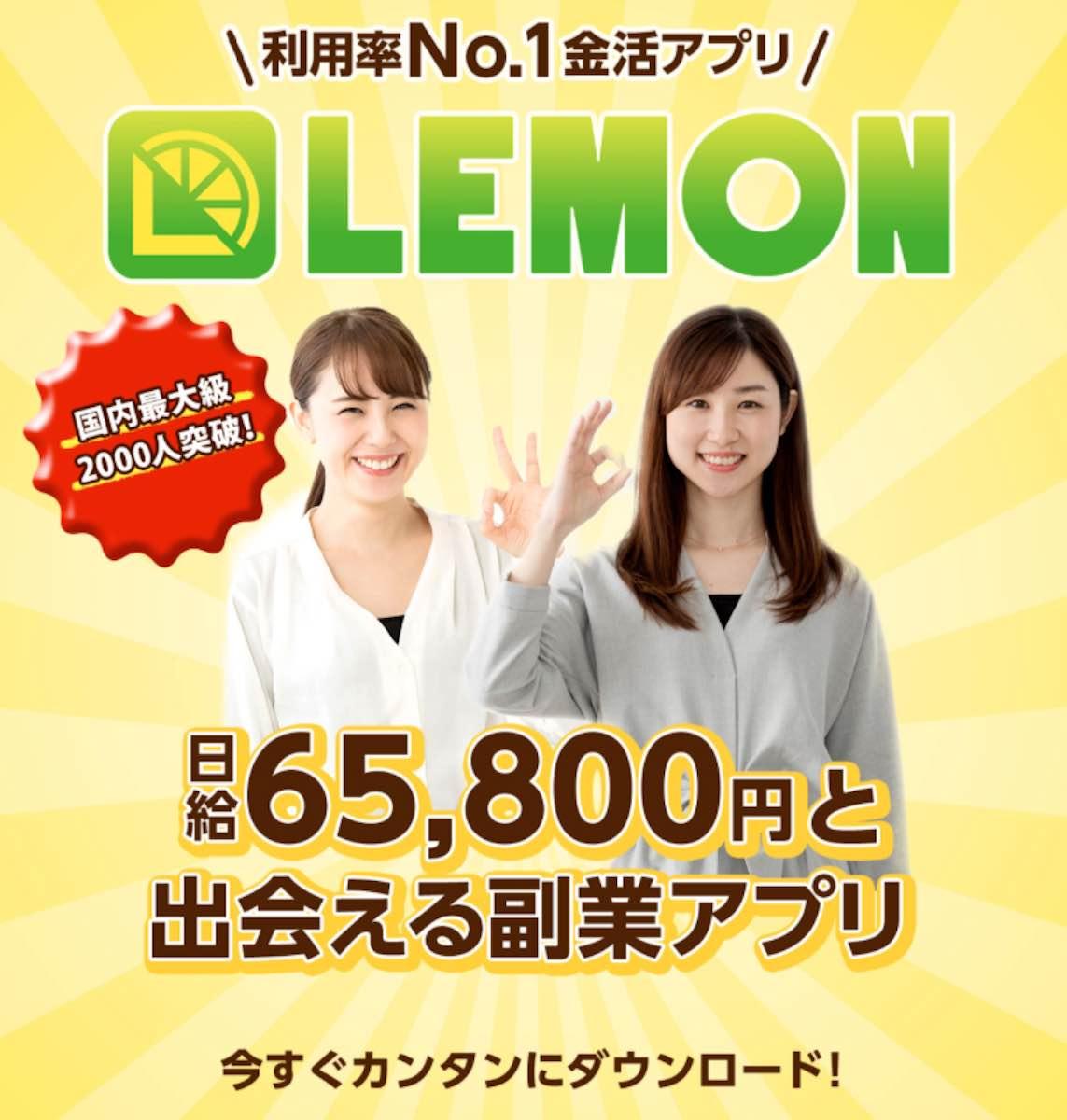 LEMON(レモン)は怪しい副業?アプリで月200万円稼ぐ方法は危険?詐欺なのか稼げるのか評判や口コミを徹底解説