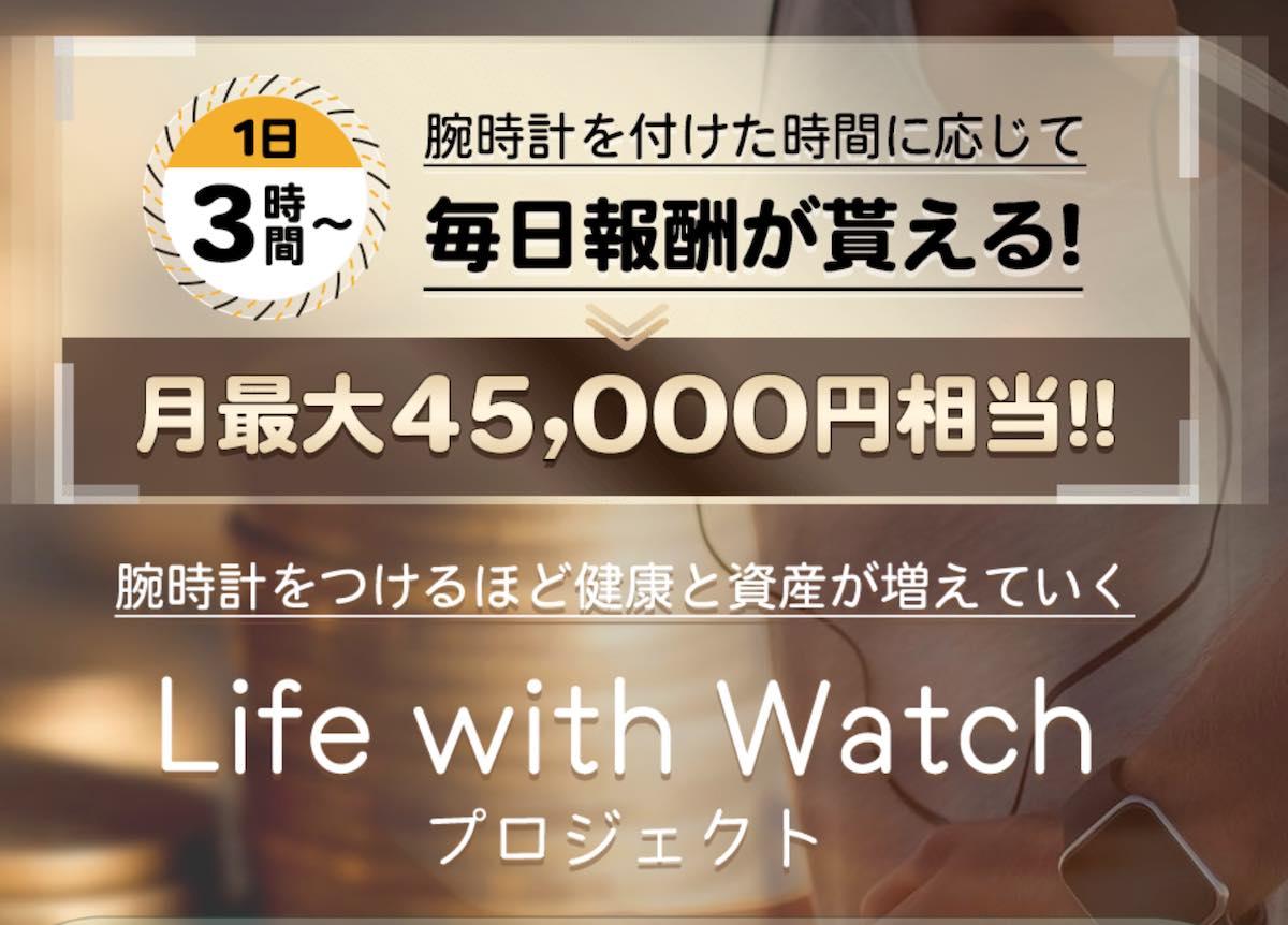 LWW(LifewithWatch)プロジェクトは怪しい副業!?詐欺か評判口コミ徹底解説!腕時計を付けるだけで稼げない?