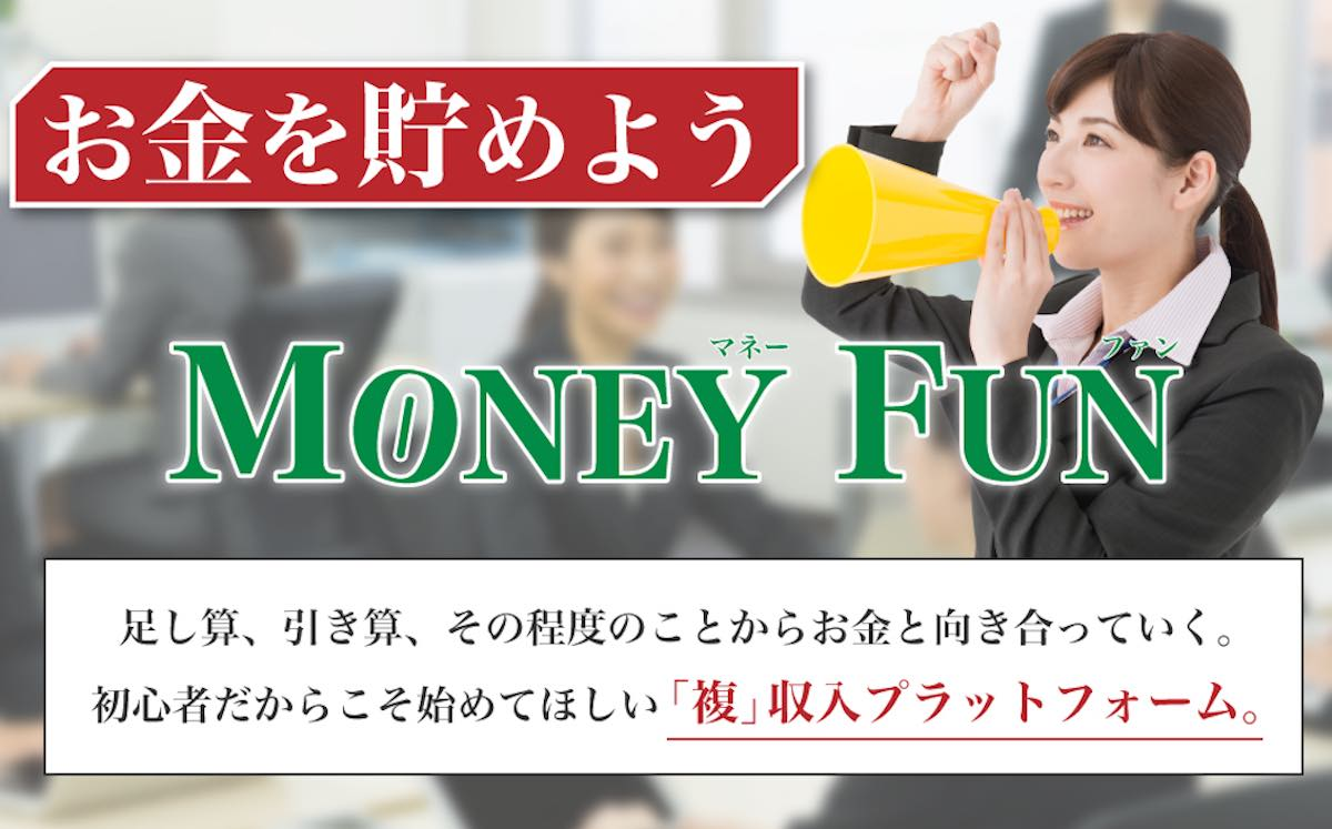 MONEY FUN(マネーファン)は詐欺か!怪しい投資システムの詳細は?1週間で10万円稼げるのは本当か評判口コミを検証