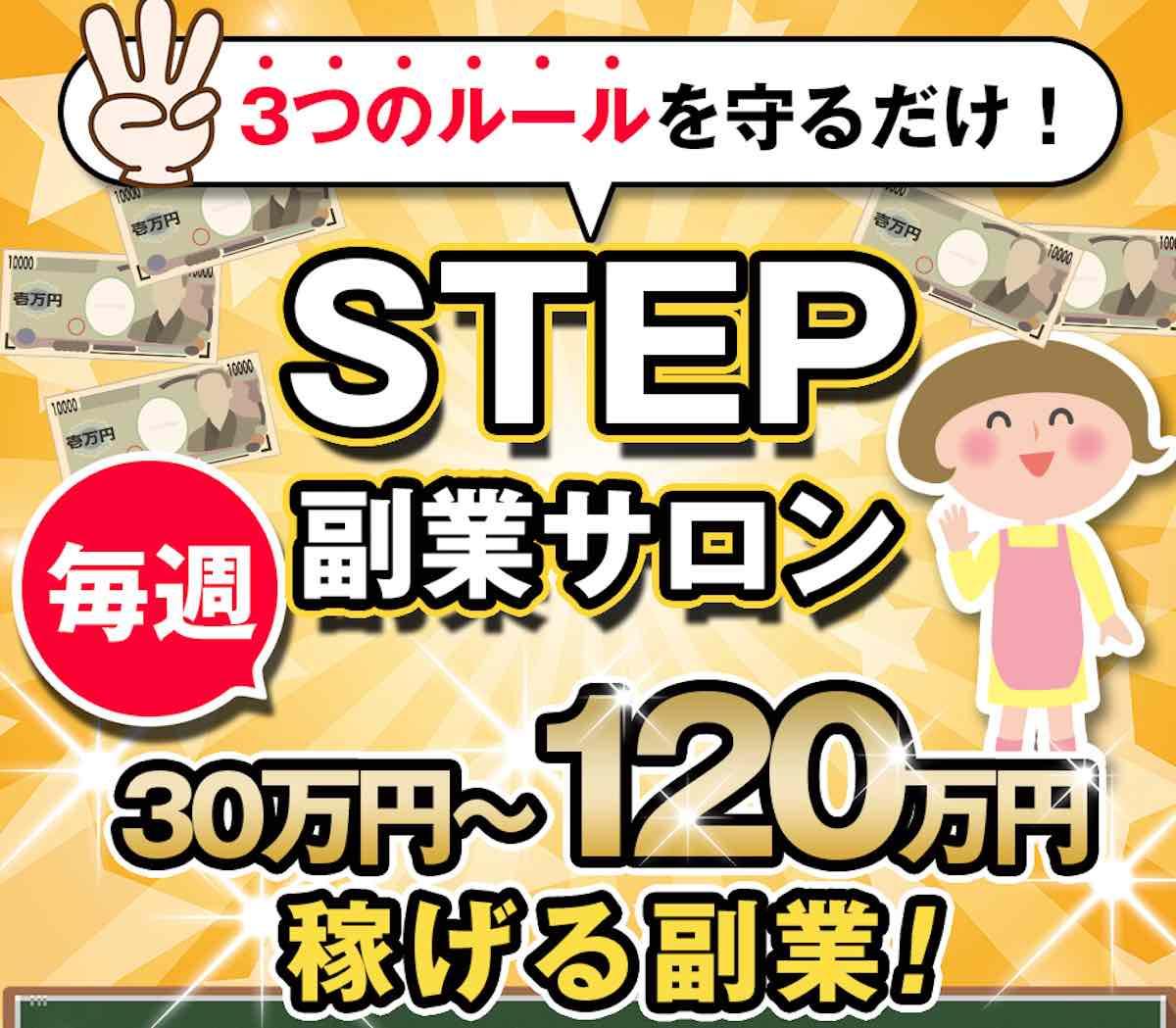 STEP(ステップ)副業は怪しい競馬投資詐欺!?深田優子の正体とは?毎週30万円は稼げるのか口コミ評判徹底レビュー