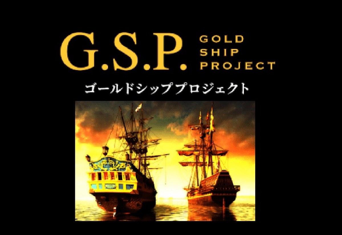 【ゴールドシッププロジェクトGSP】は詐欺?怪しいゴールドシップアカデミー-GSAの内容は?返金やキャンセルはできないのか?