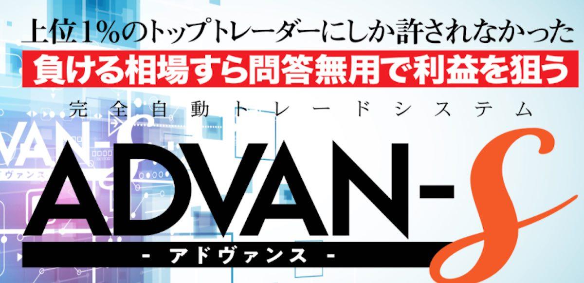 FX│アドバンス(ADVAN-S)は投資詐欺?斉藤勇太郎の怪しいトレードシステムは稼げない?返金や解約はできるのか口コミや評判調査