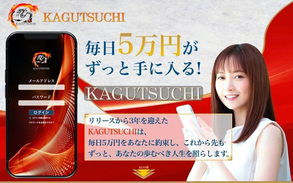 カグツチ(KAGUTSUCHI)