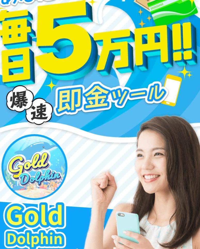 ゴールドドルフィン(Gold Dolphin)