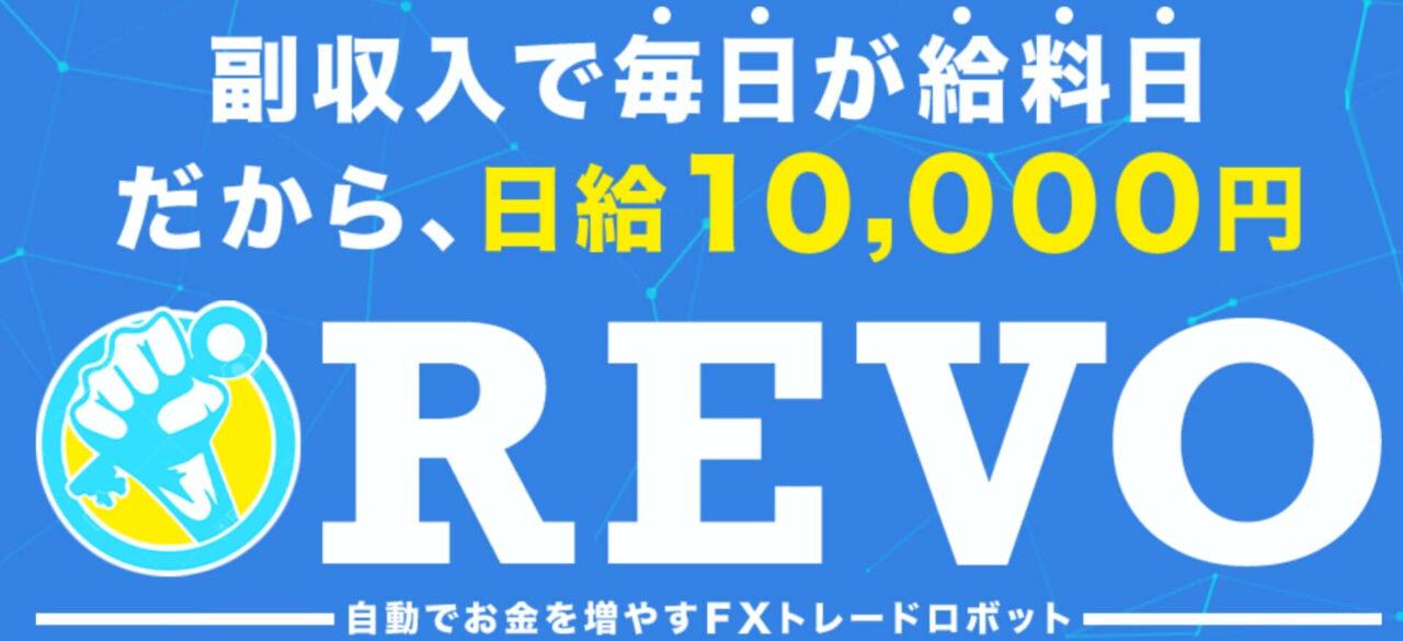 REVO(レボ)