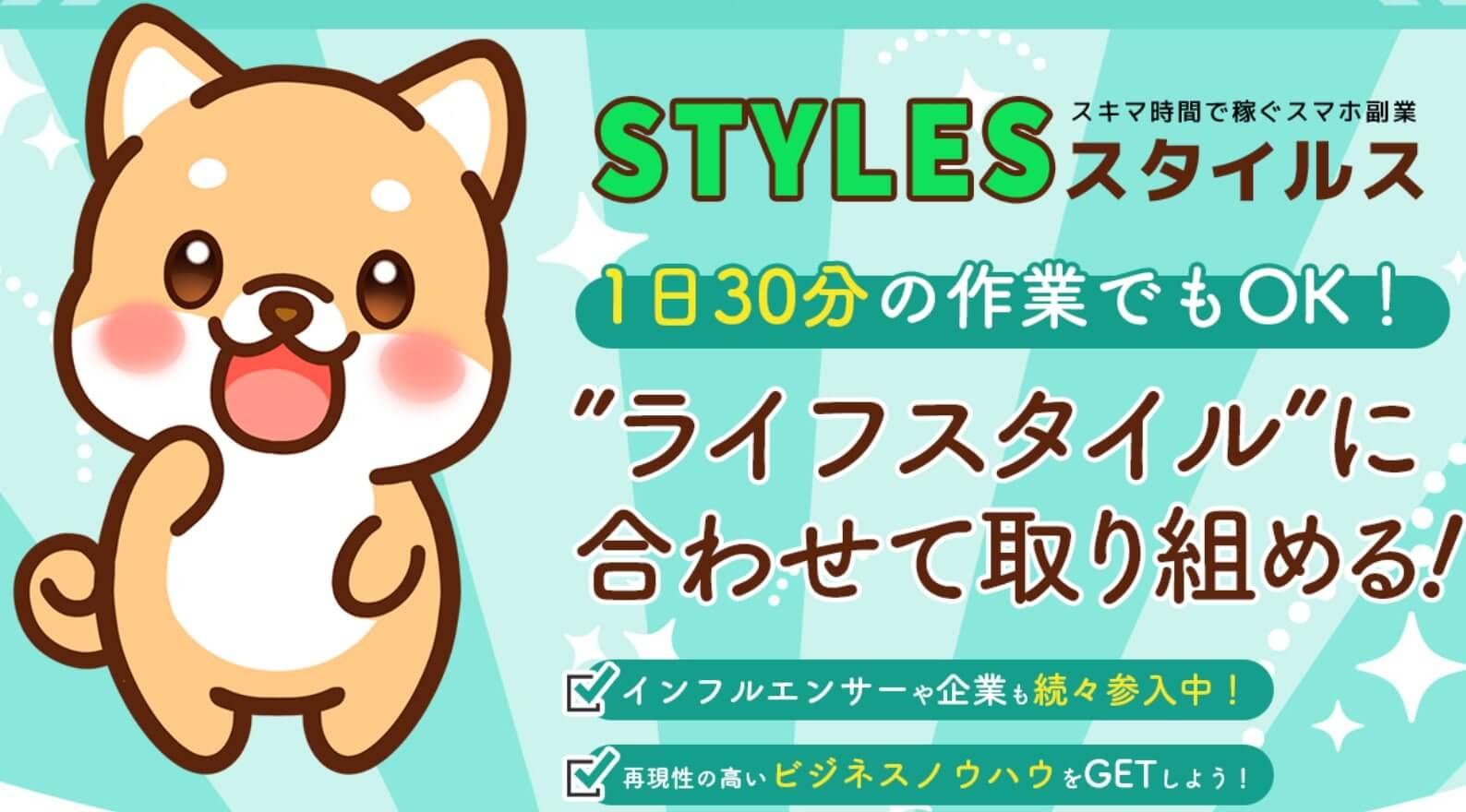 Styles(スタイルス)