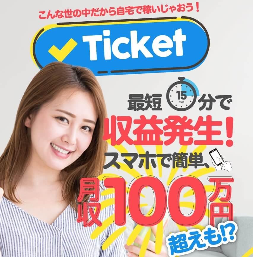 Ticket(チケット)