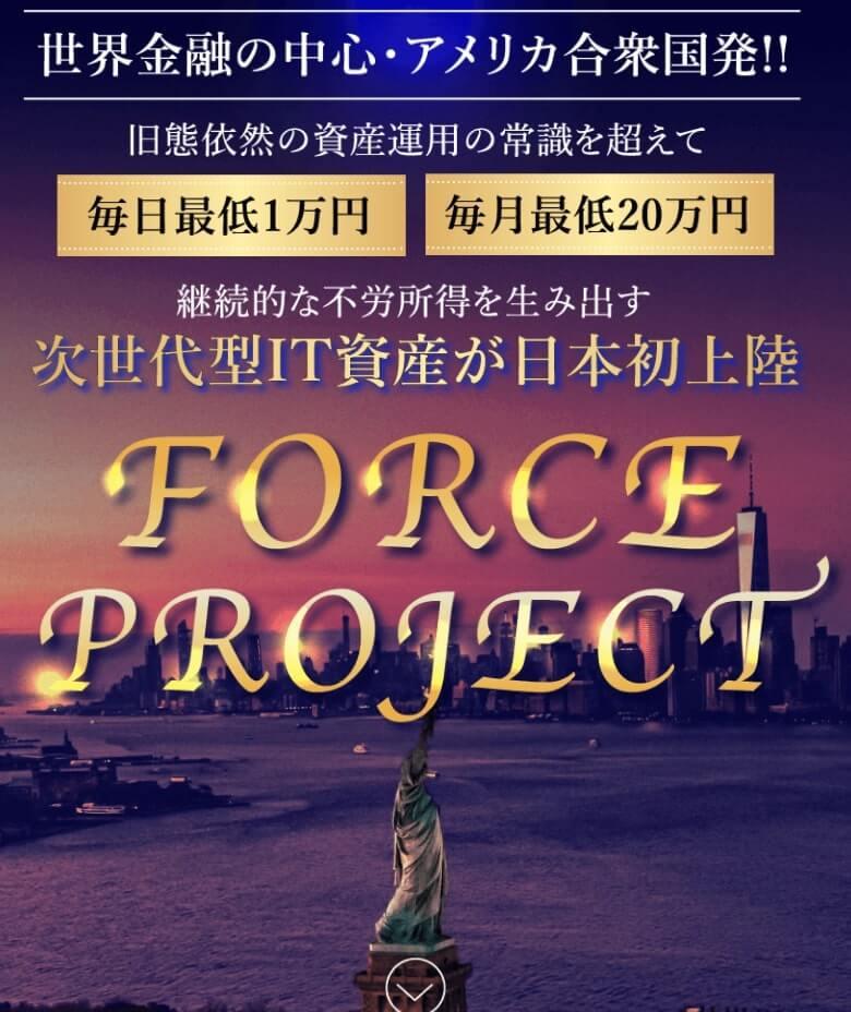 FORTHPROJECT(フォースプロジェクト)