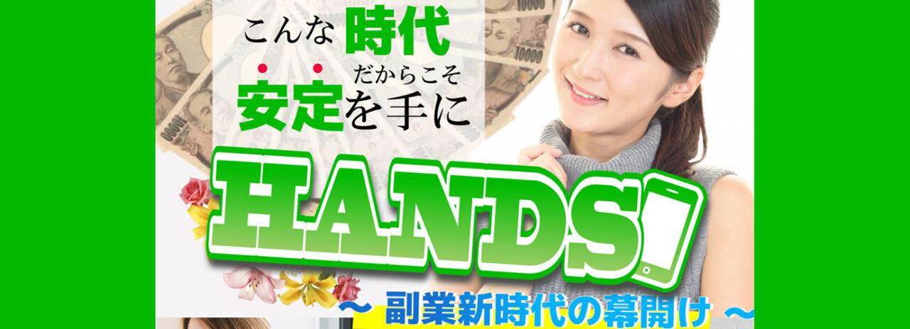 HANDS(ハンズ)は副業詐欺!?スマホ1つで月収100万円も稼げるのか?
