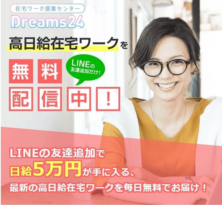 DREAM24は副業詐欺?本当に日給5万円稼げるの?