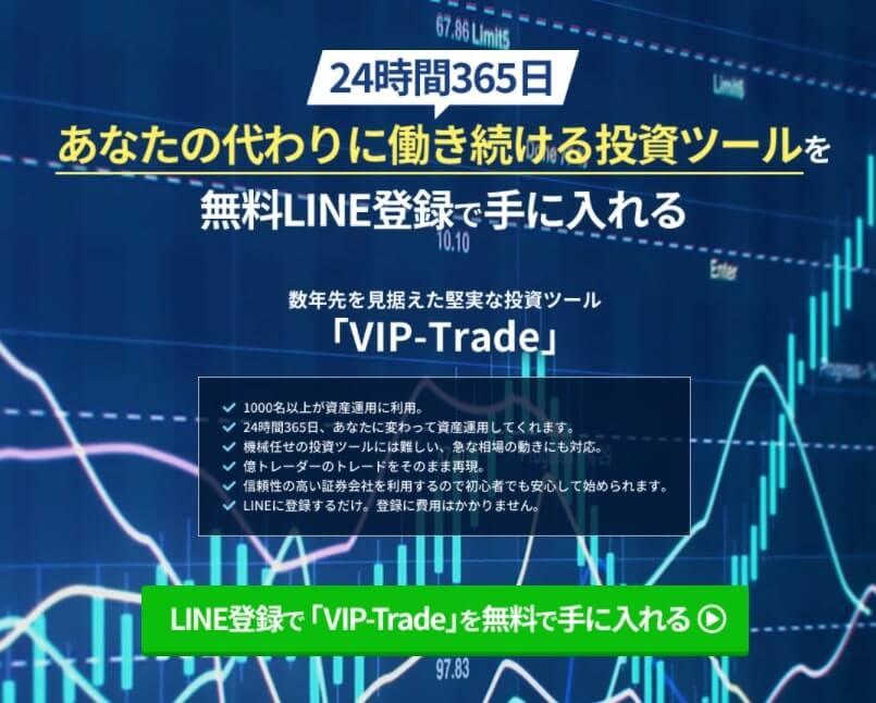 VIP TRADE(ビップトレード)[小倉義之]は稼げる副業!?口コミ評判を検証