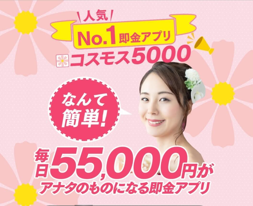 コスモス5000は副業詐欺!?毎日55000円本当に稼げる?口コミ評判徹底検証