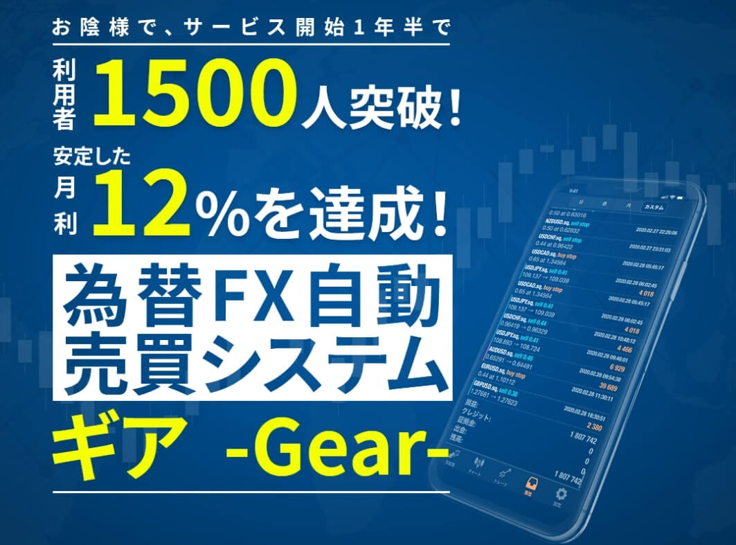 【FX自動売買ギア】キャンペーンは詐欺?毎日20万円稼げるFX投資ツールの評判や仕組みとは?