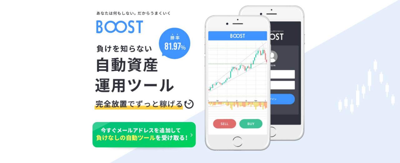 BOOST(ブースト)は詐欺?スマホで出来る「負けない」自動資産運用ツールとは?