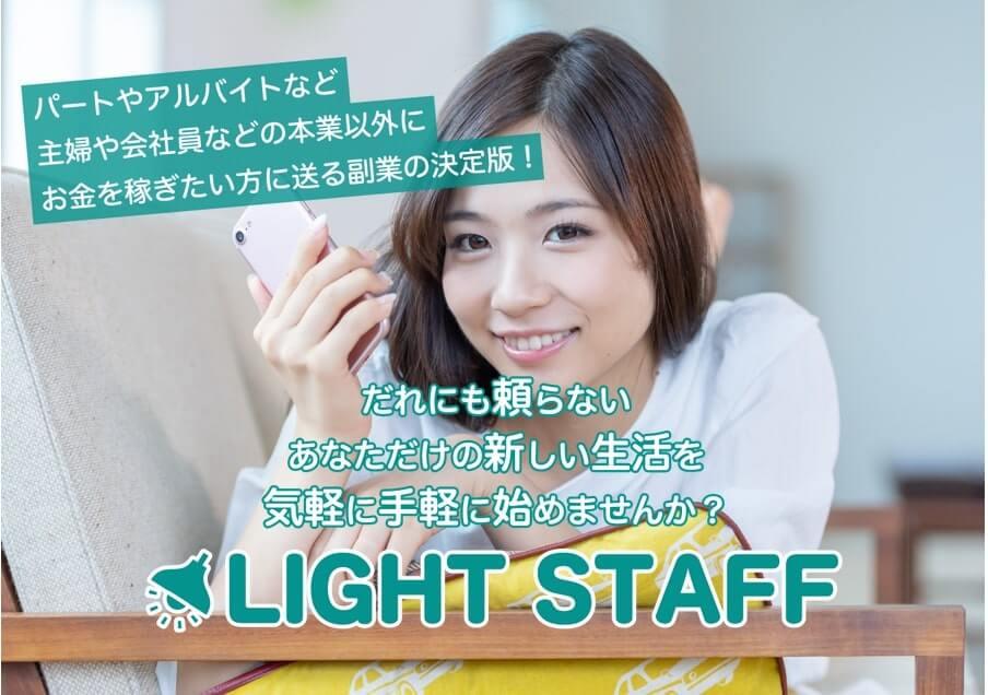 LIGHT STAFF(ライトスタッフ)は副業詐欺?初月35万円の副収入スキームとは?