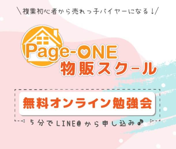 Page-one(ページワン)物販スクールは副業詐欺?スマホ一台で稼げるって本当?
