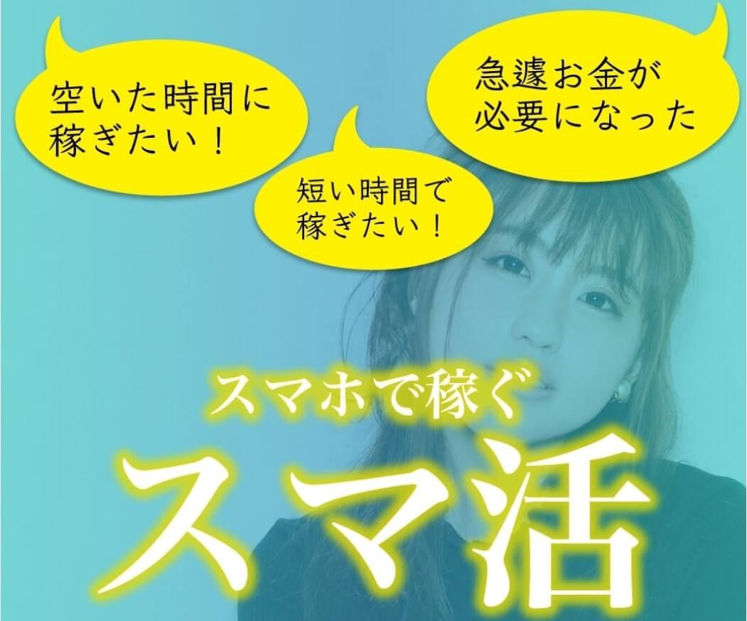 スマホで稼げる「スマ活」は副業詐欺!?簡単に日給4万円稼げる?【口コミ評判】