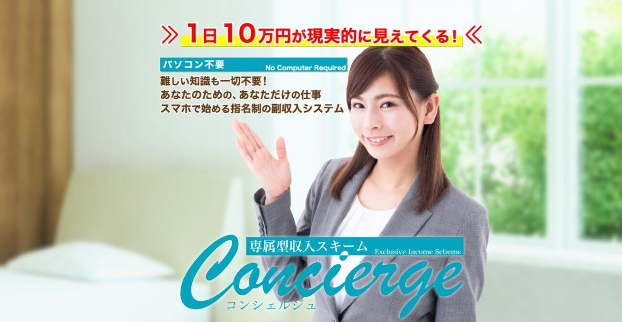 Concierge(コンシェルジュ)は副業詐欺?本当に月収50万円稼げる?【口コミ評判】