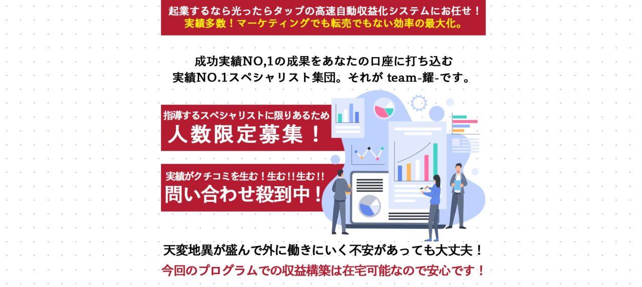 Hikari project(ヒカリプロジェクト)は副業詐欺?光ったらタップするだけで月収200万円稼げる!?【口コミ評判】