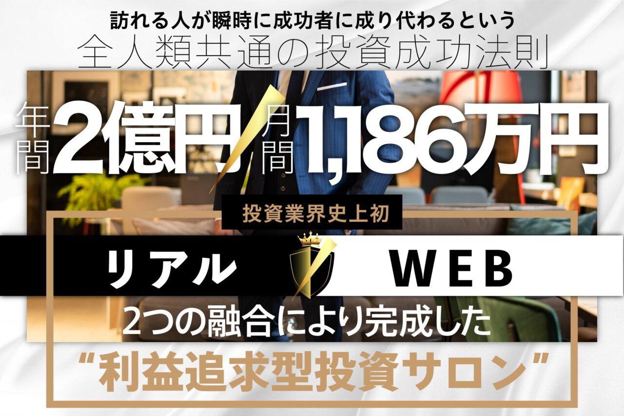 【利益追求型投資サロン「Unite」(unite)】は怪しい投資詐欺?投資初心者でも1日で100万円越えの利益!?